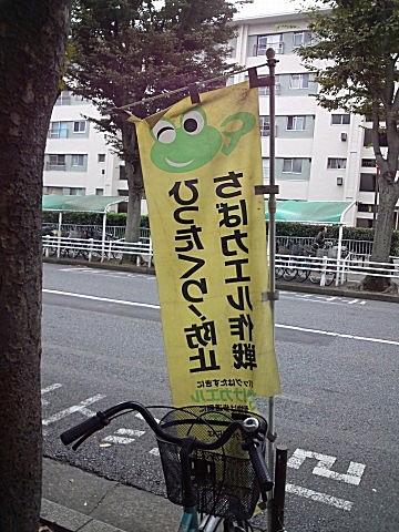 ちばカエル作戦