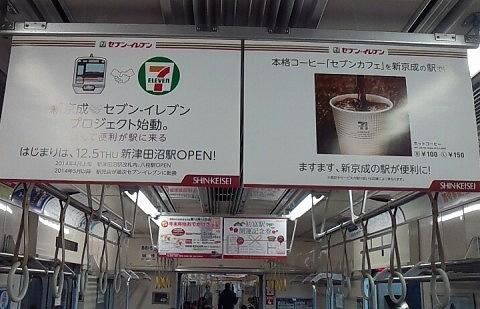 新京成×セブンイレブン