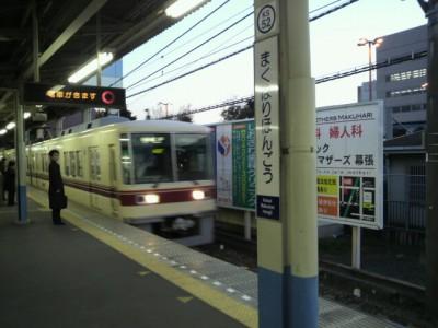 京成幕張本郷駅に入線する新京成・松戸行きの車両