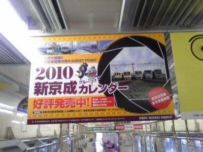 新京成カレンダー