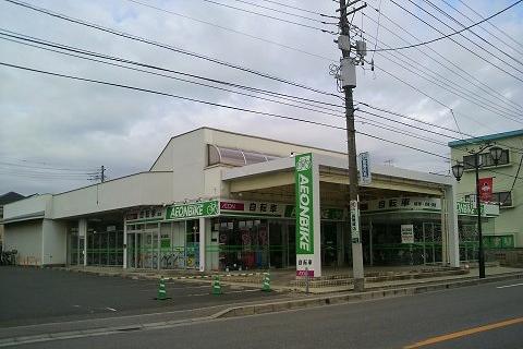 AEONBIKE高根木戸店