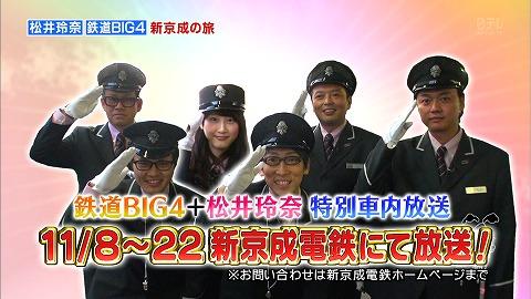 新京成電鉄特別車内放送